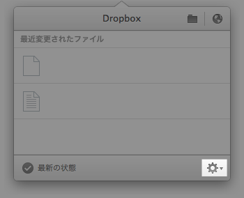 mac_screenshot_dropbox_2