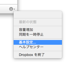mac_screenshot_dropbox_3